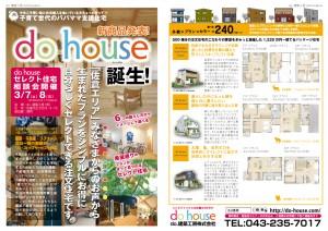 0223_do_house_fin2