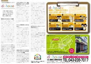 0223_do_house_fin